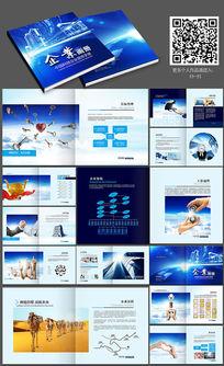 高档大气公司宣传册设计