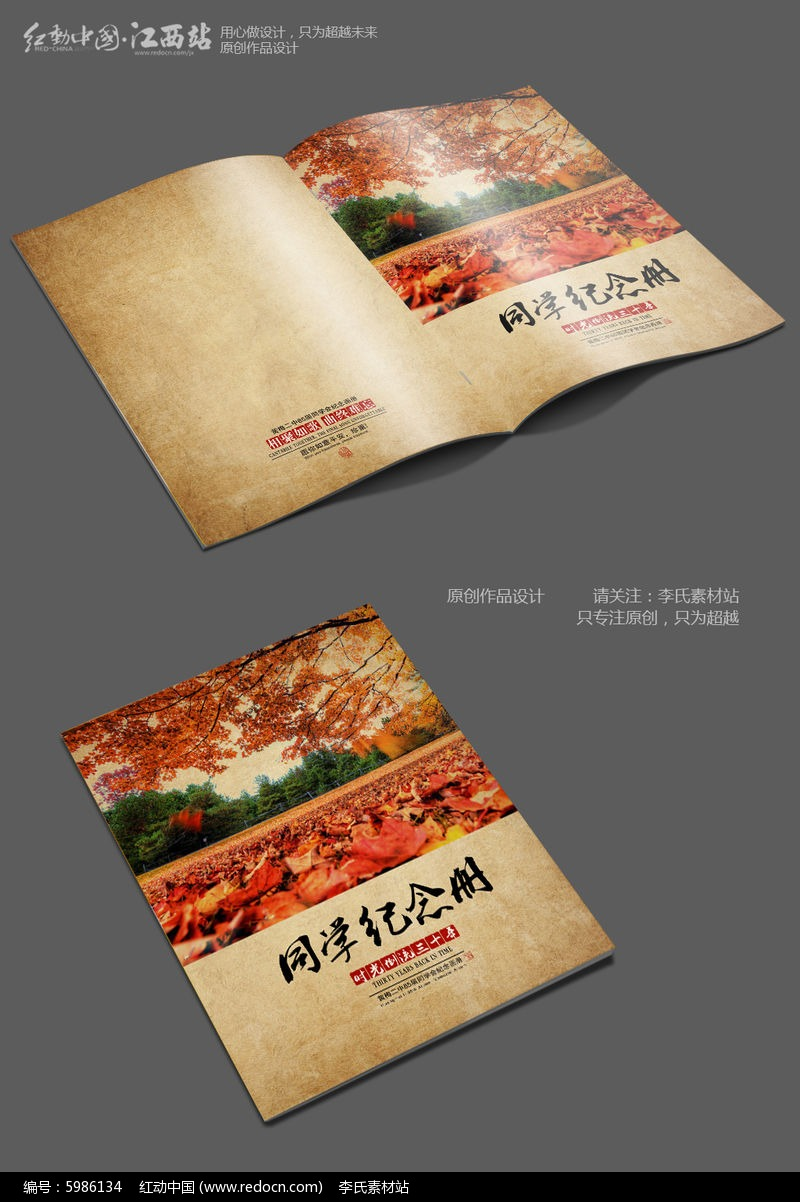古典创意毕业同学纪念册封面设计图片