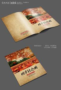古典创意毕业同学纪念册封面设计