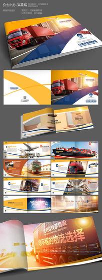 国外快递物流公司画册版式设计