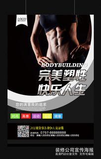 黑色创意健身房海报