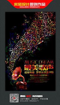 黑色创意最美歌声音乐比赛海报设计
