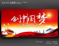 红色大气关注两会创中国梦会议背景设计