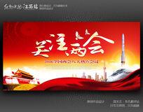 红色大气关注两会会议背景设计