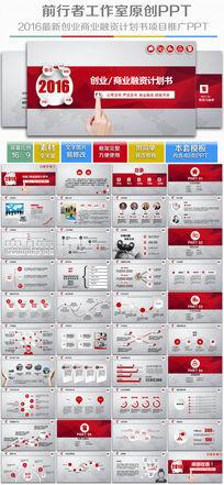 红色几何微立体创业商业计划书PPT