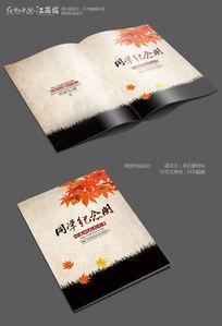 怀旧创意毕业同学纪念册封面设计