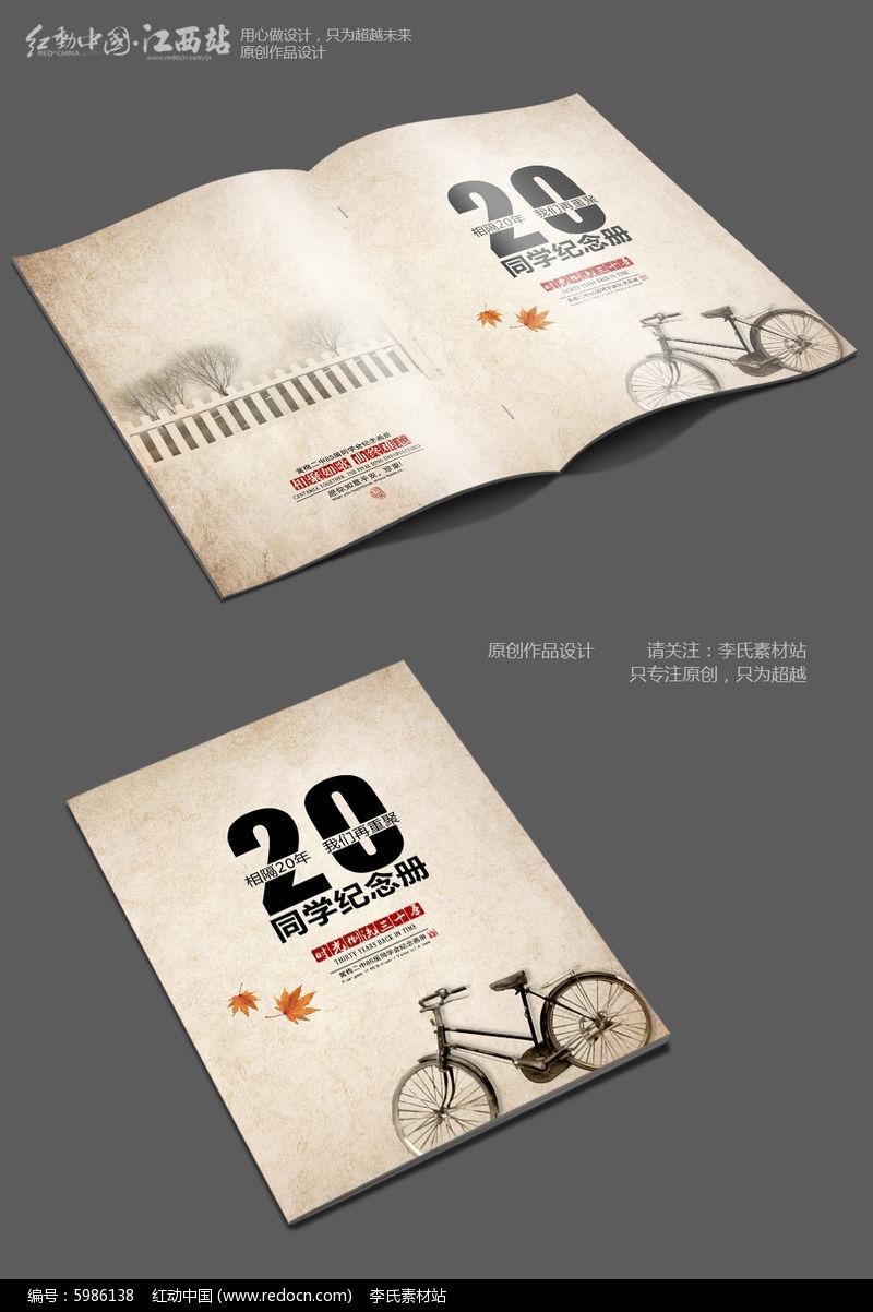 画册设计/书籍/菜谱 封面设计 怀旧创意同学纪念册封面模板下载  请您