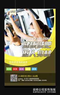 黄色健身房海报设计模板