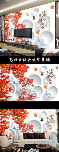家和富贵梦幻枫叶情3D时尚电视背景墙 PSD