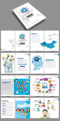 简约大气移动APP平台开发宣传画册设计