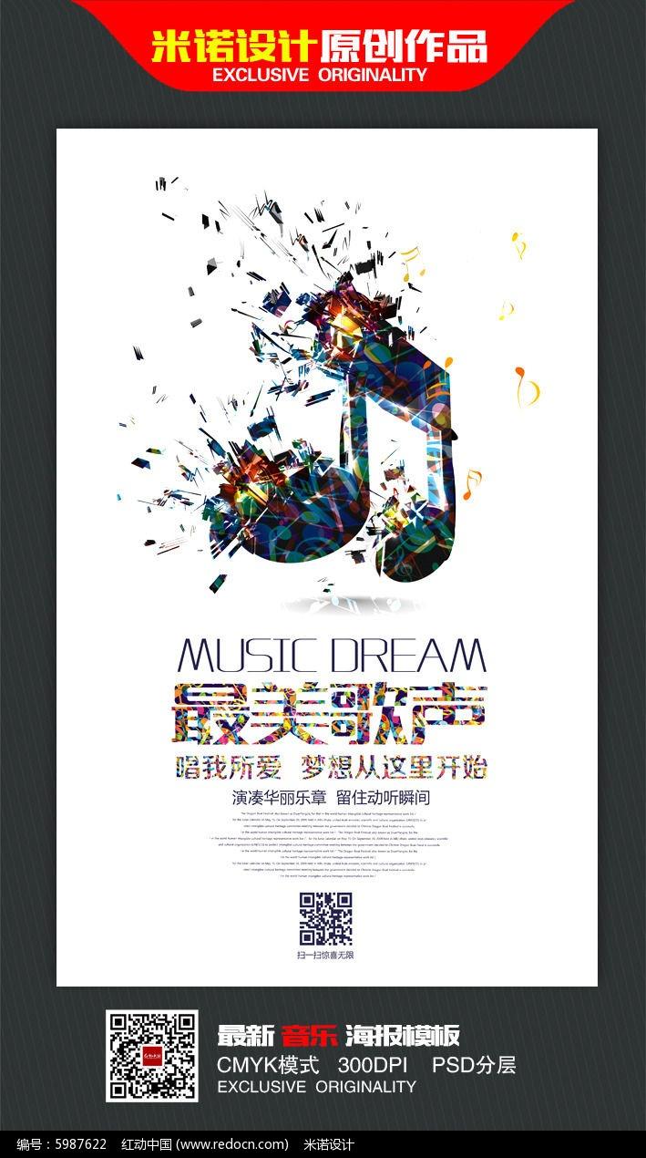 简约大气音乐比赛海报设计图片