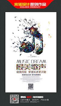 简约大气音乐比赛海报设计