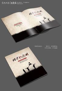简约怀旧创意毕业同学纪念册封面设计