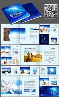 蓝色招商画册设计