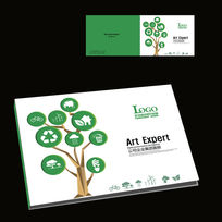 绿色成长大树创意企业宣传画册封面