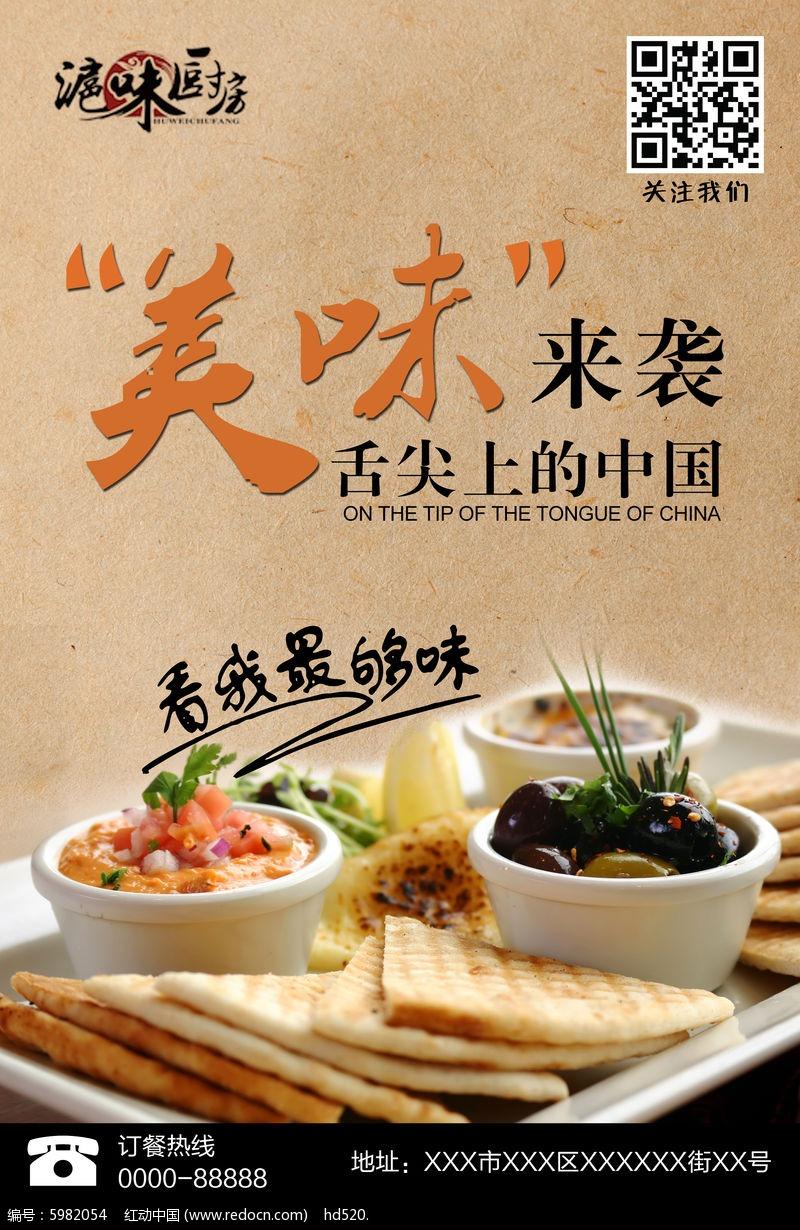 美食创意美食海报设计干介绍长兴美食挑面的图片