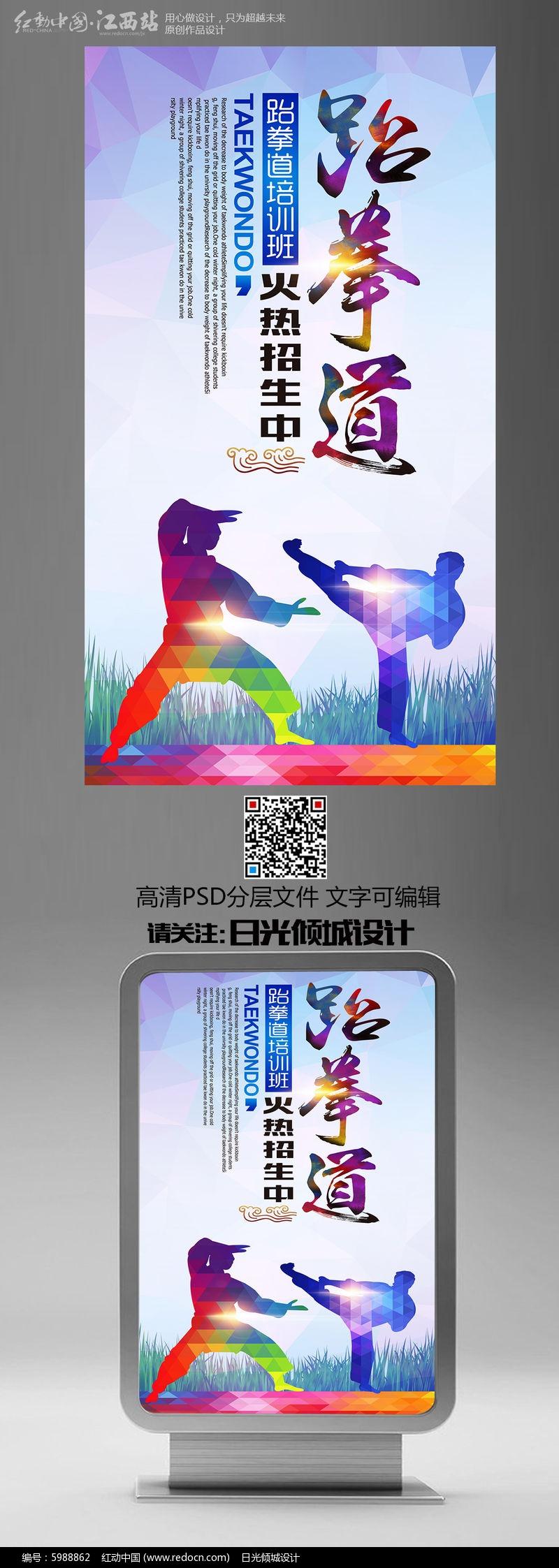 跆拳道招生海报模板
