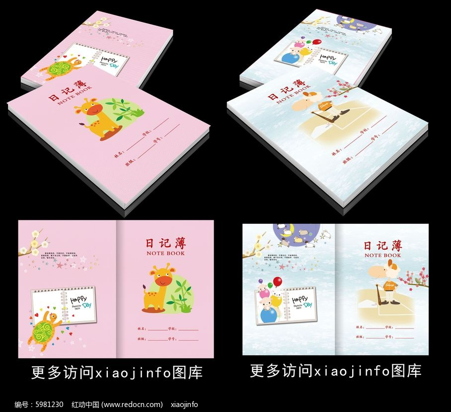 日记本封面设计图片