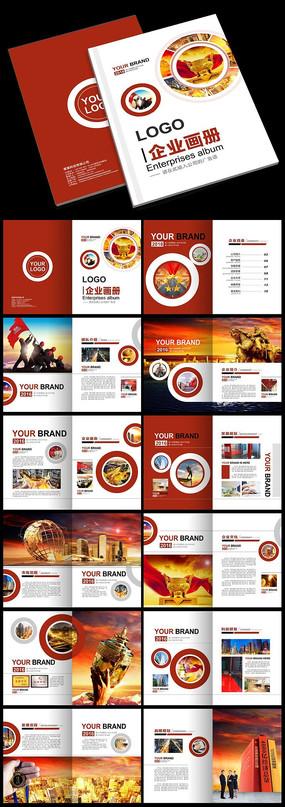 时尚红色企业画册