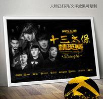 时尚男模大片十三太保精英赛宣传海报