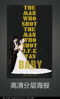 时尚字母创意婚纱摄影海报