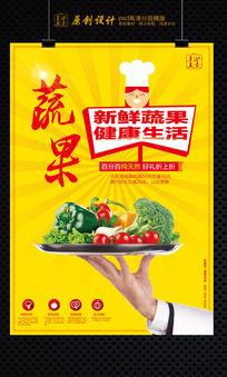 蔬果促销活动海报