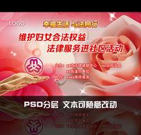 维护妇女权益PSD分层海报展板