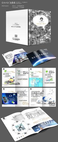 微信公众平台画册版式设计