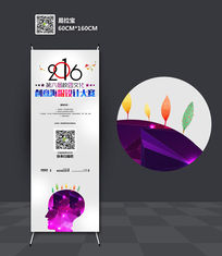 校园文化之海报设计大赛x展架