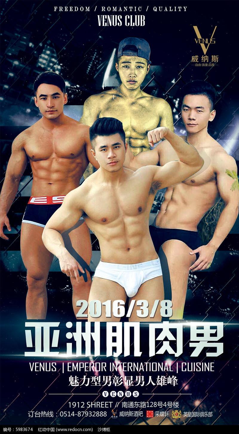 亚洲肌肉男酒吧嘉宾海报psd格式