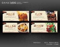 中国风美食展板宣传