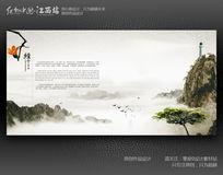 中国风企业意境展板