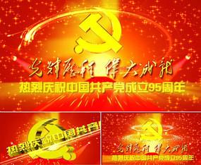 中国共产党成立95周年党徽特效片头视频