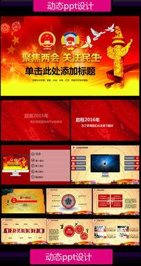 中国共产党廉洁自律准则纪律处分条例PPT