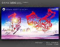 中国梦体育梦宣传展板海报设计