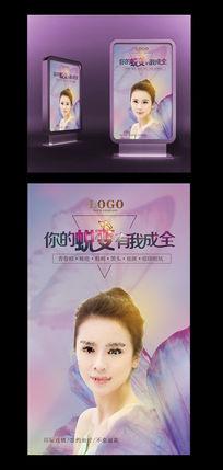 紫色梦幻美容广告