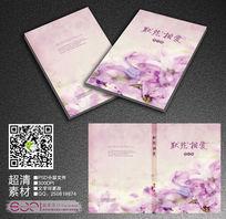 紫色梦幻言情小说封面设计
