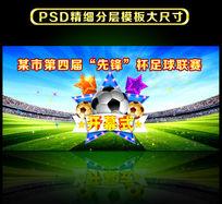 足球比赛PSD背景图设计模板下载