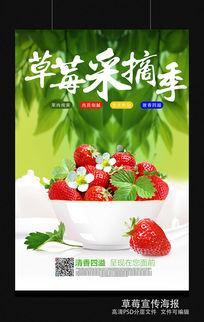 草莓采摘季高清水果海报设计模板