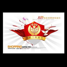 大气315国际消费者权益日海报设计