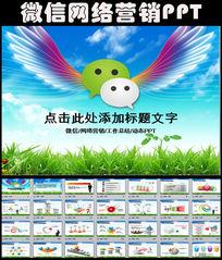 放飞梦想微信网络营销工作总结计划PPT