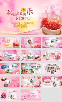 粉红色浪漫祝你生日快乐ppt模板