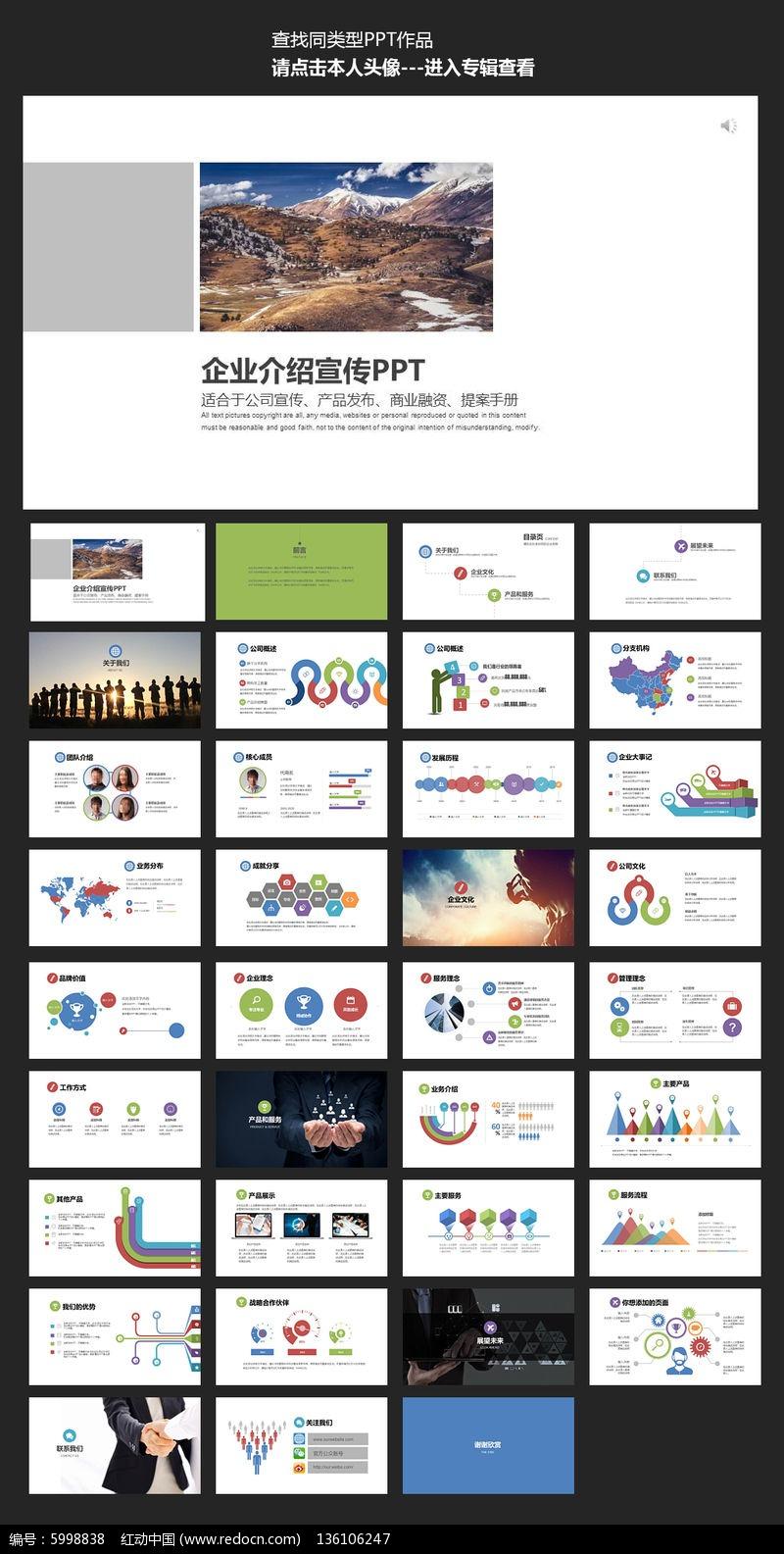 国际版式商务企业宣传完整框架商业ppt图片