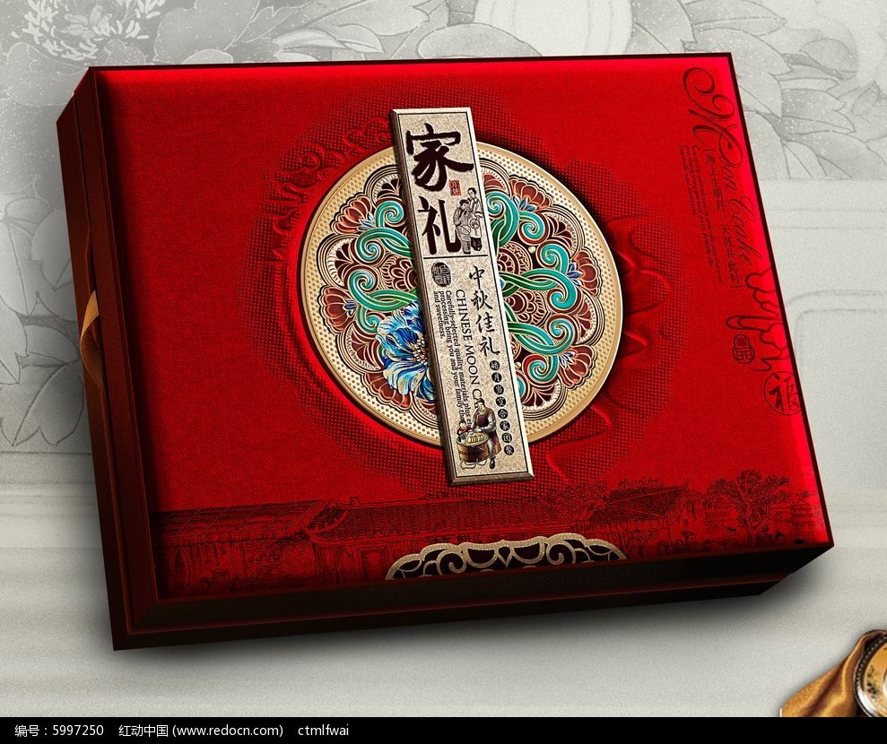家礼月饼包装设计图片