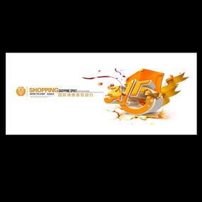 简约大气315消费者权益日海报设计 PSD