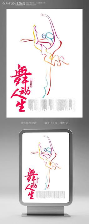 简约时尚舞蹈宣传海报设计