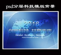蓝色科技会议背景PSD分层模板
