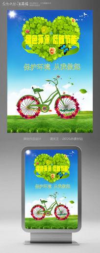 绿色环保低碳节能海报设计图