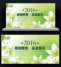 绿色植树节活动宣传背景板