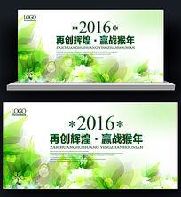 绿色植树节展板背景板PSD素材图片